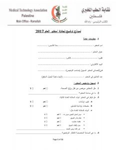 LAb of Year FORM 2017- 070417 Final-page-001