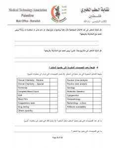 LAb of Year FORM 2017- 070417 Final-page-003