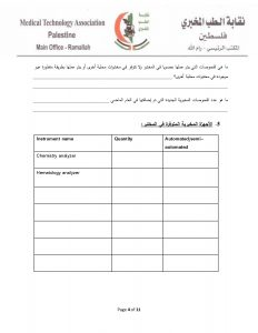 LAb of Year FORM 2017- 070417 Final-page-004