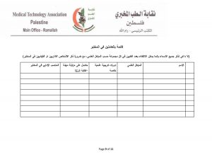 LAb of Year FORM 2017- 070417 Final-page-009